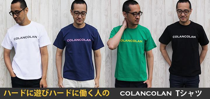 着るコランコランTシャツ