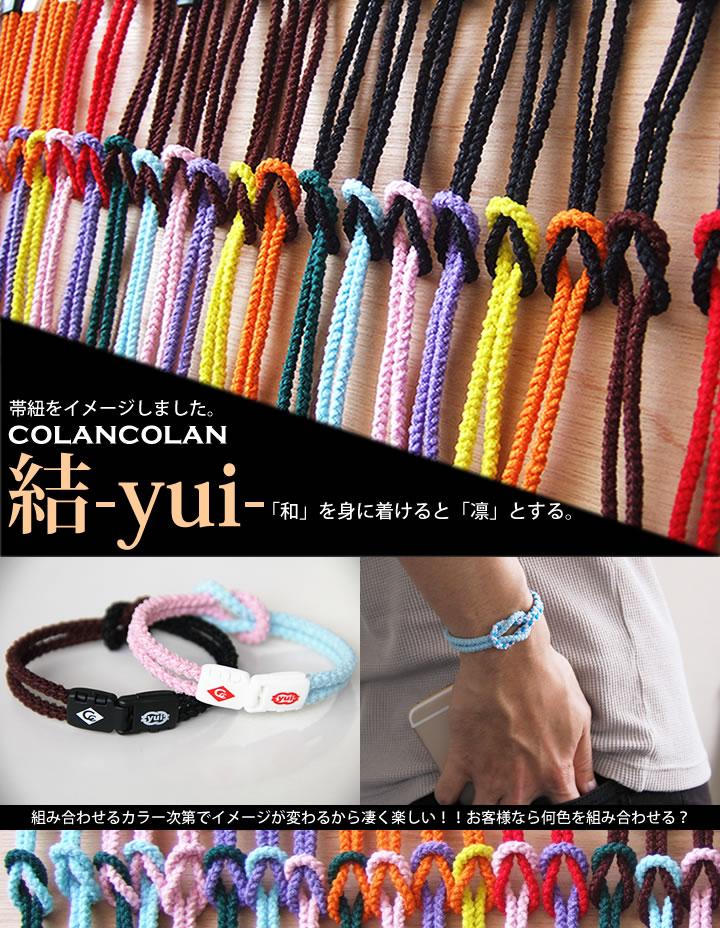 和風のコランコラン「Yui」