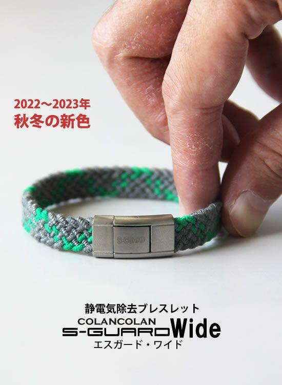 静電気除去ブレスレット エスガードFita・Wide(ワイド)